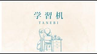 TANEBI - 学習机
