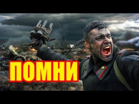 ФИЛЬМ ПОКОРИЛ ВСЕХ - ПОМНИ 2019 @ Военные фильмы 2019 новинки