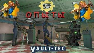 Fallout 4 Опыты В убежище 88