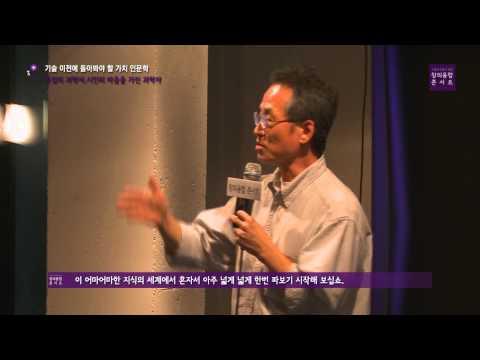 [통섭과 융합] 기술과 인문의 융합, 창의융합 콘서트 1회 최재천 교수
