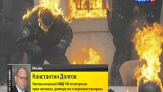 Единая Русь...Юго-Восток...Белая книга: разгул неонацизма на Украине...Донецк, Луганск, Славянск...