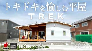 【おしゃれな平屋】新商品TREK 移住・旅の気分を味わえるトレック トキドキを愉しむ平屋 リライフホーム BinO ビーノ フリークホームズ FREEQHOMES
