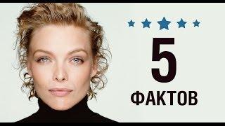 Мишель Пфайффер - 5 Фактов о знаменитости || Michelle Pfeeiffer