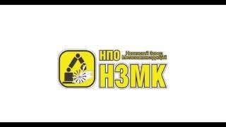 Новинский Завод Металлоконструкций(, 2016-06-24T18:17:15.000Z)