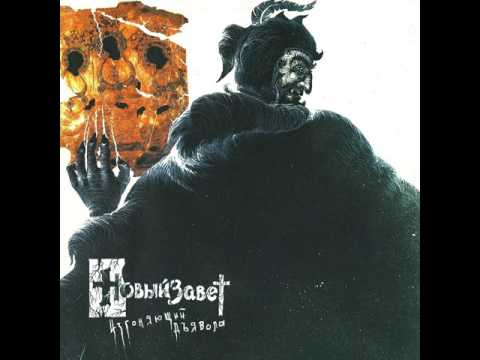 "MetalRus.ru (Heavy Metal / White Metal). НОВЫЙ ЗАВЕТ - ""Изгоняющий Дьявола"" (1992) [Full Album]"