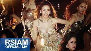 Repeat youtube video [Official MV] มีทองท่วมหัว ไม่มีผัวก็ได้ (GOLD OR HUBBY?) : จ๊ะ อาร์ สยาม | Jah Rsiam