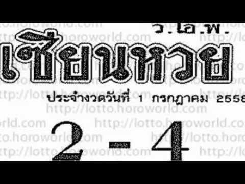 เลขเด็ดงวดนี้ เซียนหวยซอง วีไอพี 1/07/58