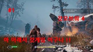 플스게임 갓오브워4 게임플레이 영상 [ps4게임]