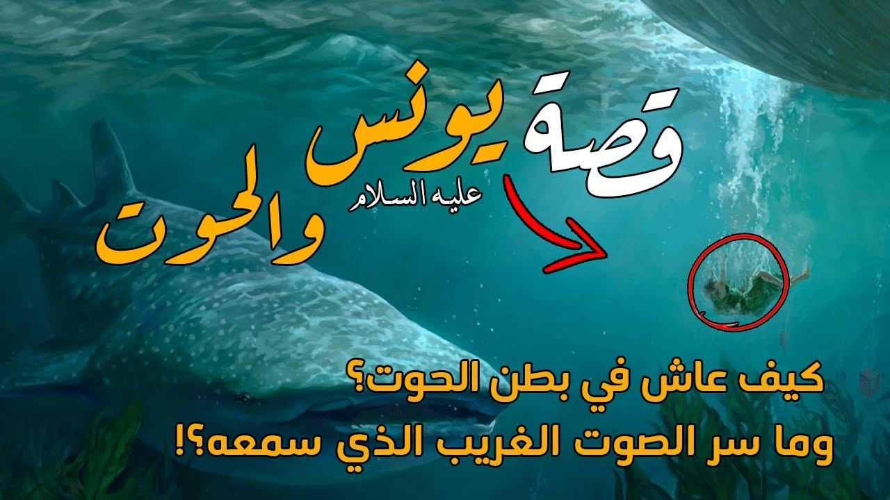 قصة سيدنا يونس، وكم  عاش في بطن الحوت؟