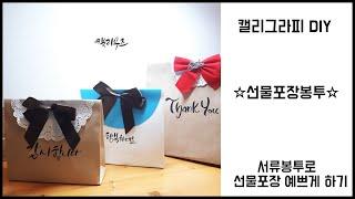 선물포장 예쁘게 하는법/서류봉투로 만드는 캘리그라피 페…