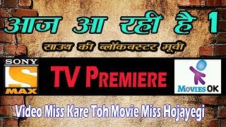 Today's 1 New South Hindi Dubbed Movie TV Premiere | Movies OK | Sony Max | The Topic