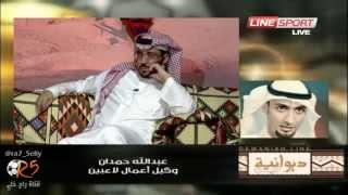 فهد الروقي : عبدالله الحمدان يملك 3 أسماء ولا أتشرف أن أزوجه