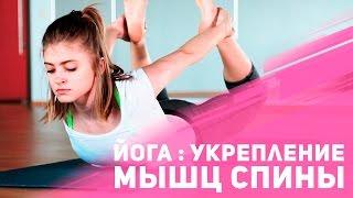 Йога комплекс. Укрепление мышц спины —Часть 3 [Фитнес Подруга](С древних времен известна связь между физическим состоянием органов тела и состоянием психического здоров..., 2016-05-09T07:56:09.000Z)