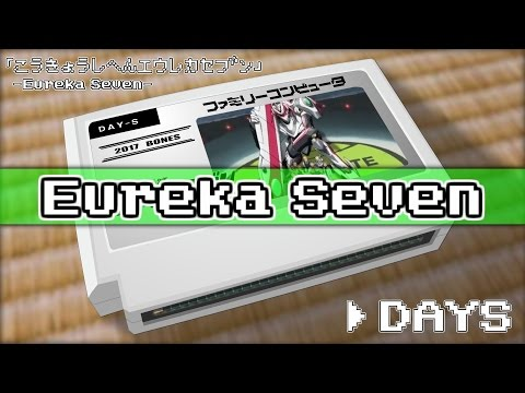 DAYS/Eureka Seven 8bit