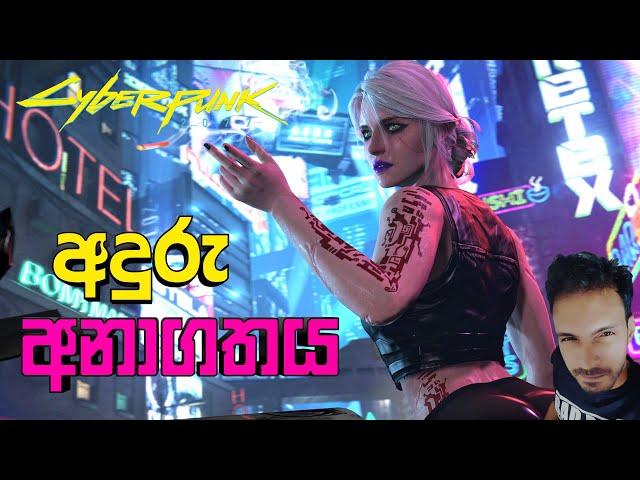 Cyberpunk 2077 | අදුරු අනාගතය