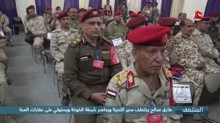 طارق صالح يختطف مدير التحيتا ويحاصر شرطة الخوخة ويستولي على عقارات المخا