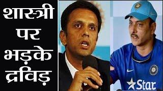 Rahul Dravid opens up on Ravi Shastri's 'best Indian team' remark |  वनइंडिया हिंदी