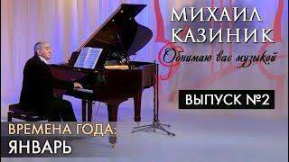 Чайковский «Времена года». Январь | Михаил Казиник | Выпуск №2 (2020)