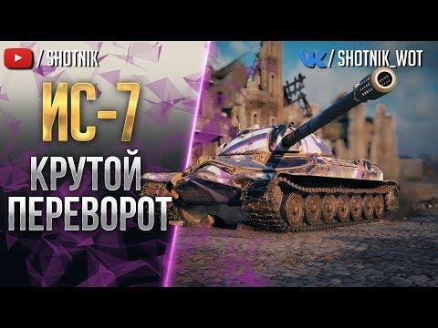 ИС-7 - КРУТОЙ ПЕРЕВОРОТ!