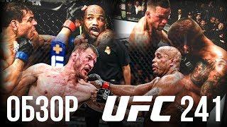 ОБЗОР UFC 241 | ВСЕ БОИ | Даниэль Кормье, Стипе Миочич, Нейт Диаз, Энтони Петтис, Ромеро, Коста