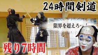 24時間剣道をし続けたら何本取れるの? 【後編】
