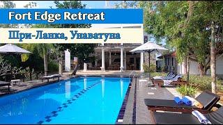 Обзор отеля Fort Edge Retreat Шри Ланка Унаватуна