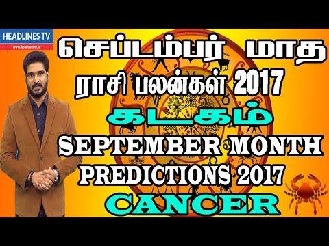 Kadakam September month rasi palan 2017 in tamil | கடகம் ராசி செப்டம்பர் மாத பலன்கள் 2017