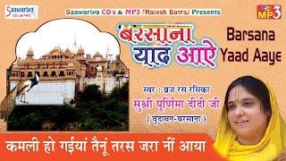 Latest Krishna Bhajan  ���मली ���ो ���या  Didi Purnima Ji  2017 Devotional Song #saawariya Music