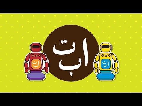 Lagu ALIF BA TA Belajar Hijaiyah Song Arabic Alphabet For Kids Cartoon And Robot Voice