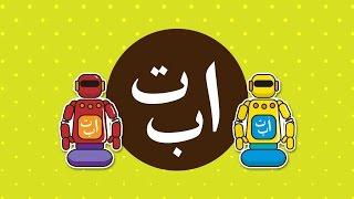 Çocuklar için şarkı ALİF BA TA nasıl çalışmaya Hijaiyah Şarkı Arap Alfabesi Karikatür ve Robot Sesi