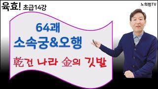 재미있고 유익한 육효학 여행의 첫 걸음! 육효 초급 14강!  64괘 소속궁과 오행 찾기