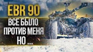 EBR 90 - ВСЕ БЫЛО ПРОТИВ МЕНЯ НО...