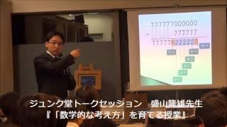 2012年12月22日収録 『「数学的な考え方」を育てる授業−子どものココロ...