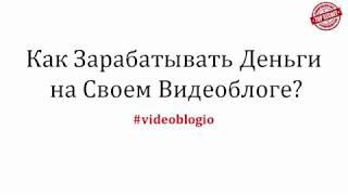 как зарабатывать деньги на своем видеоблоге?