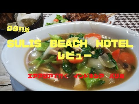 sail-out-to-bali-on-air-asia!-arrival-of-kuta-sulis-beach-hotel-introduction