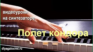 Видеоурок на синтезаторе Полет Кондора