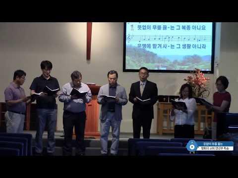 190922 뜻없이 무릎 꿇는 Choir