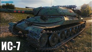 Нестандартная тактика на ИС-7 ✅ World of Tanks лучший бой ТТ 10 СССР