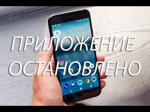 Android: Приложение остановлено! Как исправить?