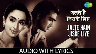 Jalte Hain Jiske Liye with lyrics | जलते हैं जिस के लिए | Talat Mahmood | Sujata