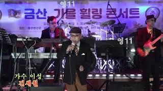 가수 이성 *긴세월* 원곡 나훈아 /제1회 금산 문화예…