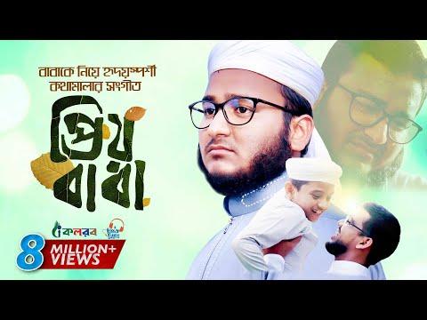 Prio Baba by Mahfuzul Alam Kalarab বাবাকে নিয়ে হৃদয়স্পর্শী গজল  প্রিয় বাবা