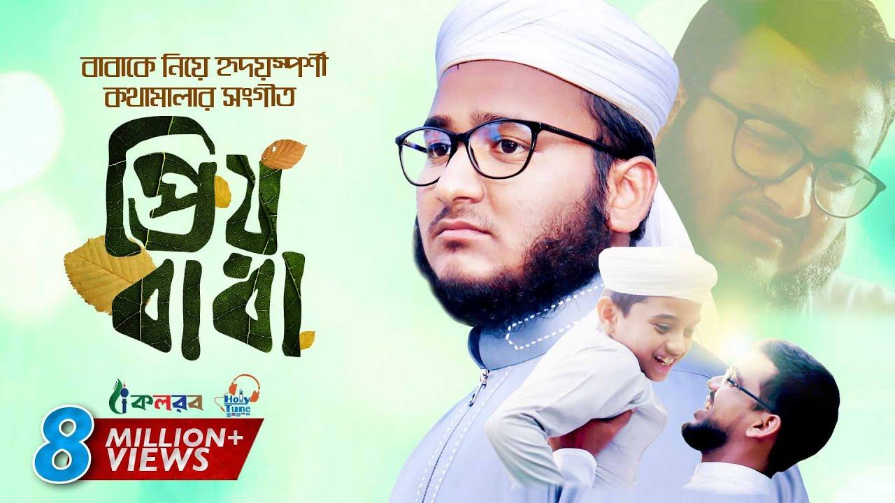 বাবাকে নিয়ে হৃদয়স্পর্শী গজল । Prio Baba । প্রিয় বাবা । Mahfuzul Alam । Baba Song 2020
