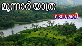 Munnar Tourist Places - മൂന്നാർ യാത്ര  - Places to visit in Munnar Travel Vlog