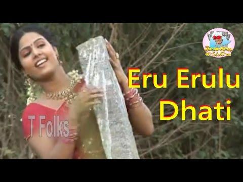 Eru Erulu Dati | Janapadalu Video Songs Telugu | Telangana Folk Songs |Telugu Folk Video Songs