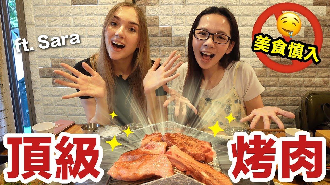 這輩子吃過最好吃的烤肉!? 韓國頂級五層肉體驗! ♥ 滴妹