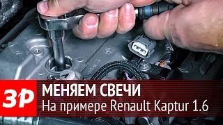 Меняем свечи на Renault Kaptur