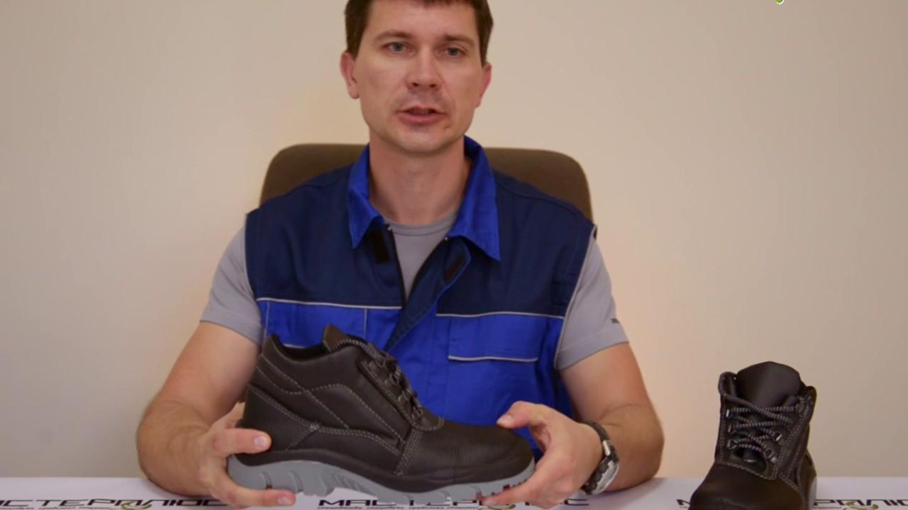 Ботинки и сапоги рабочие должны соответствовать следующим требованиям: удобство. Этот показатель может в значительной степени повлиять на продуктивность труда сотрудника, его утомляемость и моральное состояние. Согласитесь, трудно сконцентрироваться на рабочем процессе, если обувь.