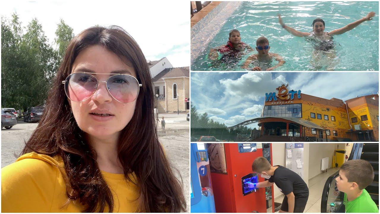 VLOG: Это было УЛЁТно. Едем в Ульяновск в аквапарк / Мама Вика