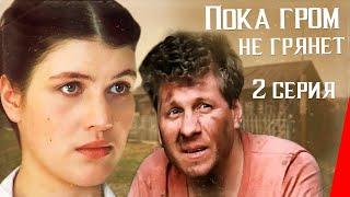 Пока гром не грянет (2 серия) (1991) фильм